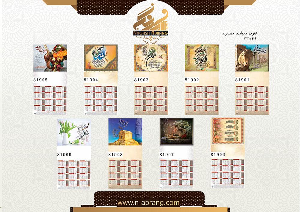 تقویم دیواری ۹۸